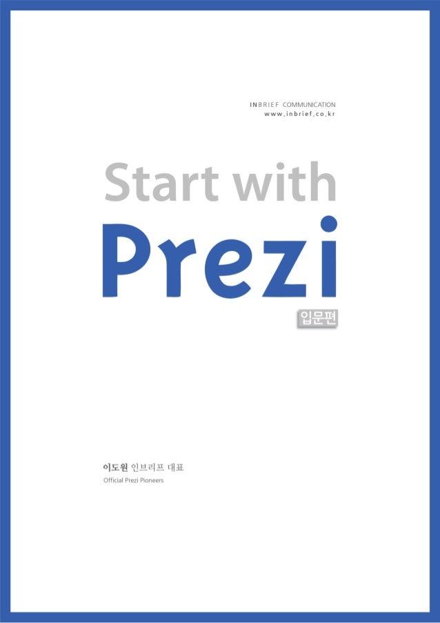 INBRIEF_STARTstart with Prezi vol.01-입문편