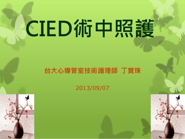 CIED術中照護 台大心導管室技術護理師 丁寶珠 2013/09/07