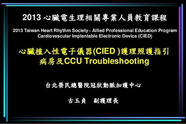 心臟植入性電子儀器(CIED )護理照護指引- 病房及CCU Troubleshooting_20130907北區