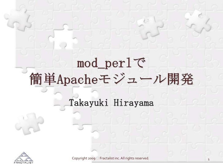 mod_perlで簡単Apacheモジュール開発<br />Takayuki Hirayama<br />1<br />Copyright 2009  Fractalist inc. All rights reserved.<br />