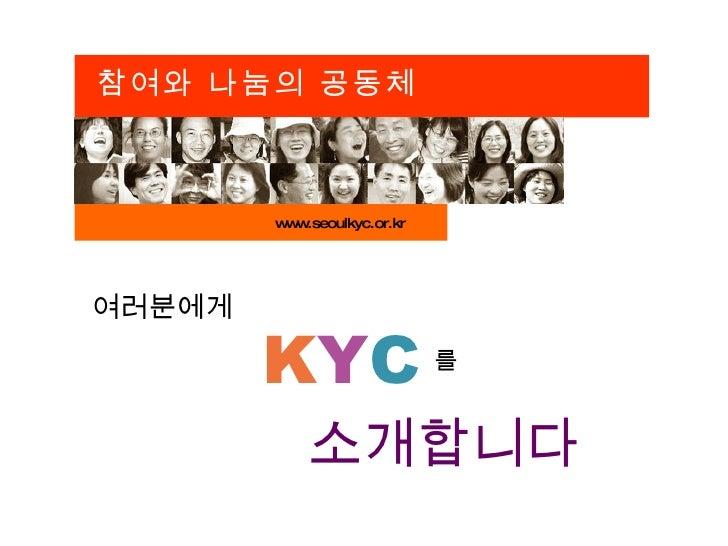 0901 서울KYC 소개