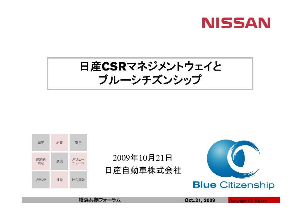 091021 Kyoso Forum Nissan2