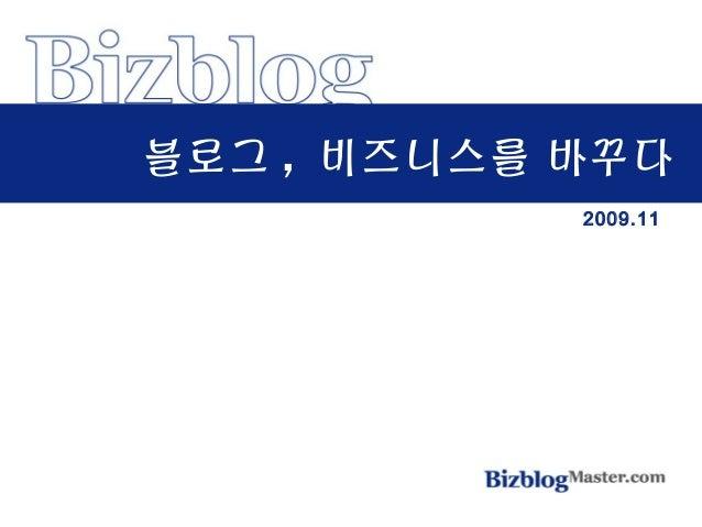 2009.11 블로그 , 비즈니스를 바꾸다