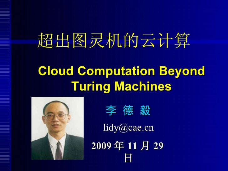 超出图灵机的云计算 Cloud Computation Beyond Turing Machines 李 德 毅 [email_address] 2009 年 11 月 29 日
