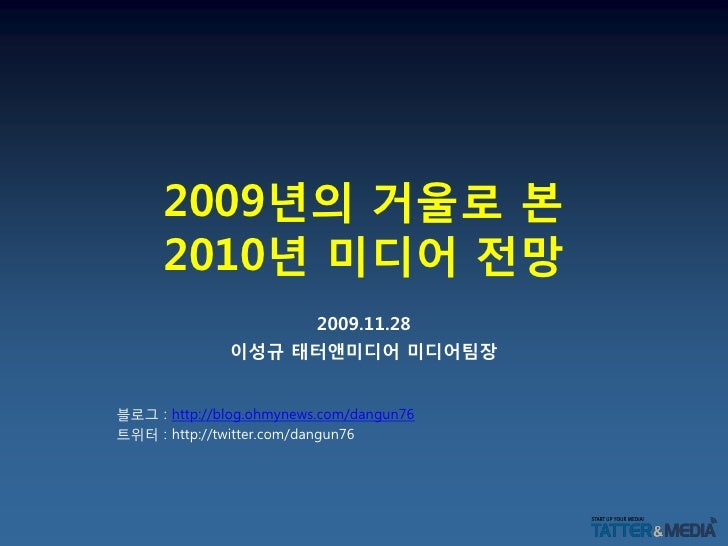 2010 Media Outlook
