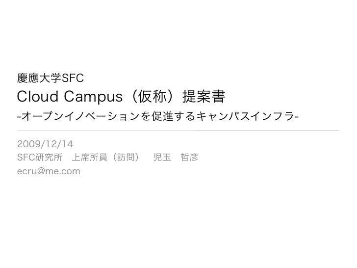 Cloud Campus        API