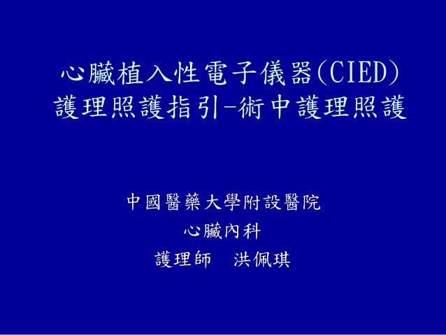心臟植入性電子儀器(CIED) 護理照護指引-術中護理照護 中國醫藥大學附設醫院 心臟內科 護理師 洪佩琪