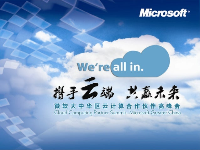 Microsoft Cloud Services in China