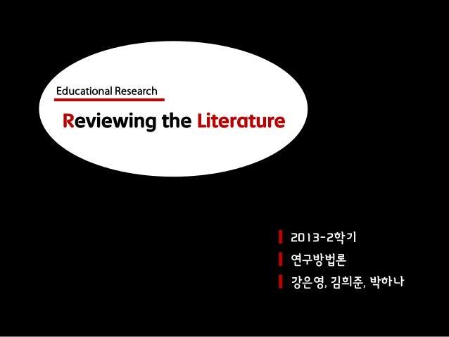 [연구방법론] 문헌연구 0923