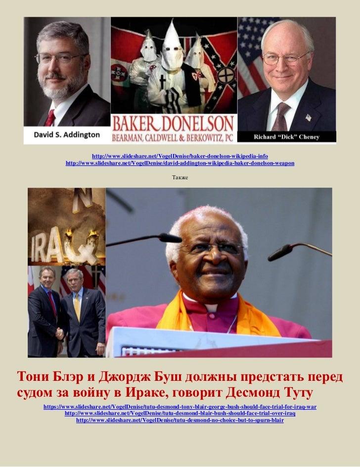 http://www.slideshare.net/VogelDenise/baker-donelson-wikipedia-info           http://www.slideshare.net/VogelDenise/david-...