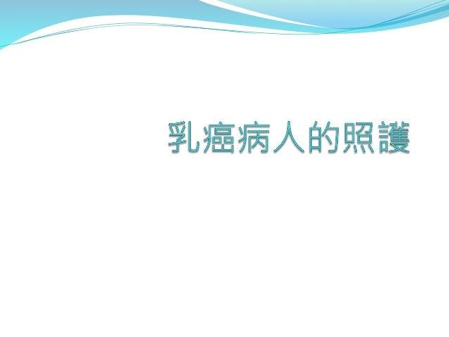 林慧芬物理治療師-乳癌病人照護20130929