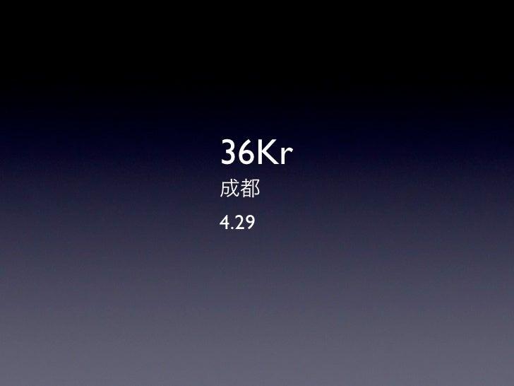 36Kr成都4.29