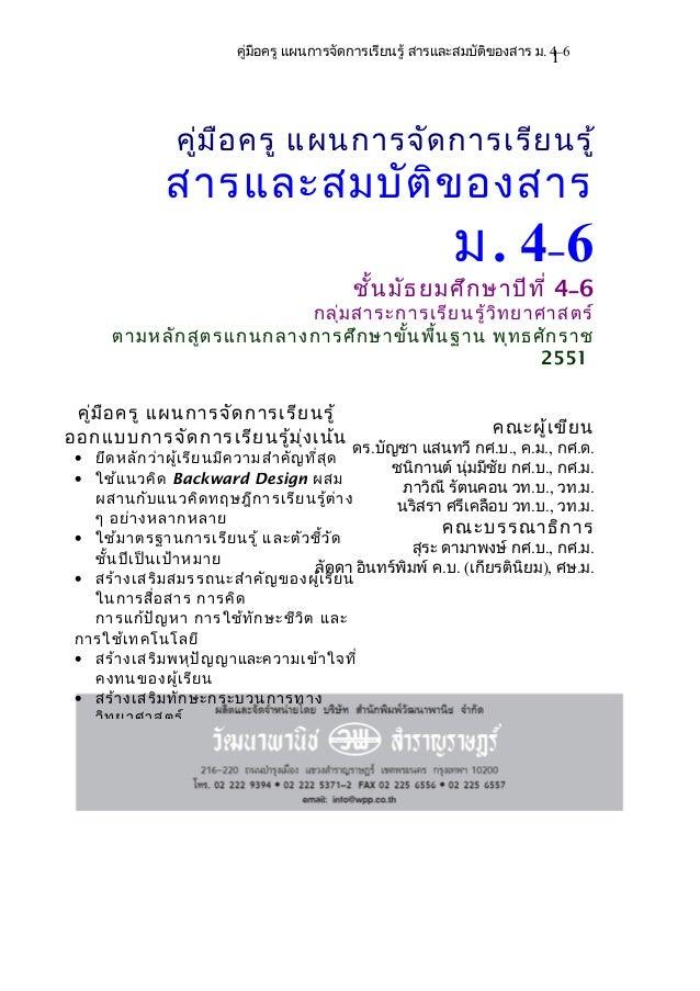 09 52 01-0084 แผนฯ สารและสมบัติของสาร ม 4-6