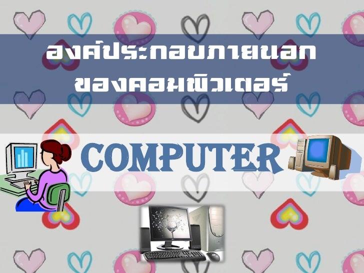 องค์ประกอบภายนอก  ของคอมพิวเตอร์  computer
