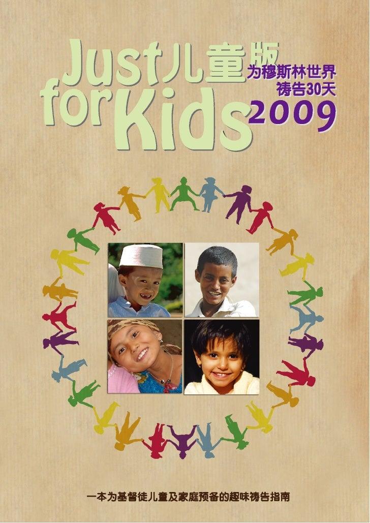 2009年 為穆斯林世界禱告30天 兒童版
