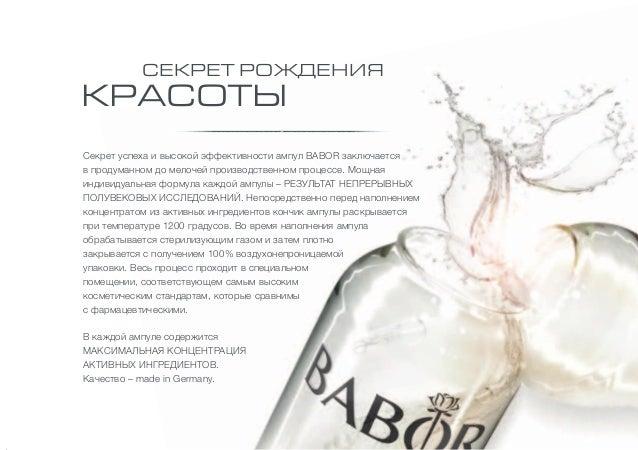 Косметика BABOR   форум Woman ru