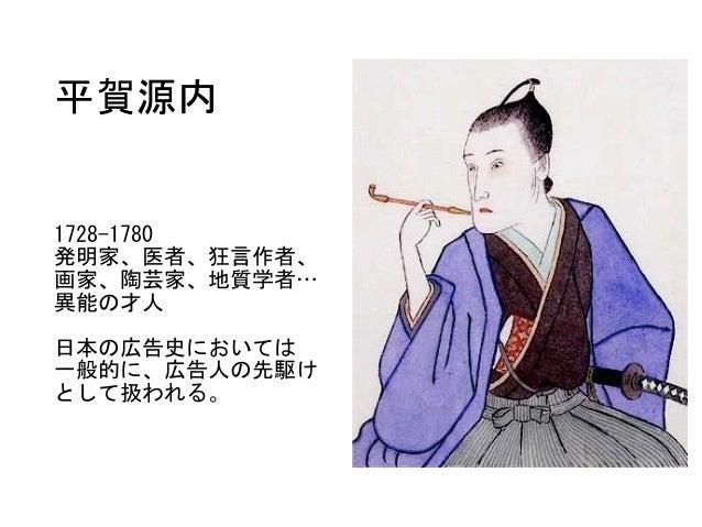平賀源内の画像 p1_40