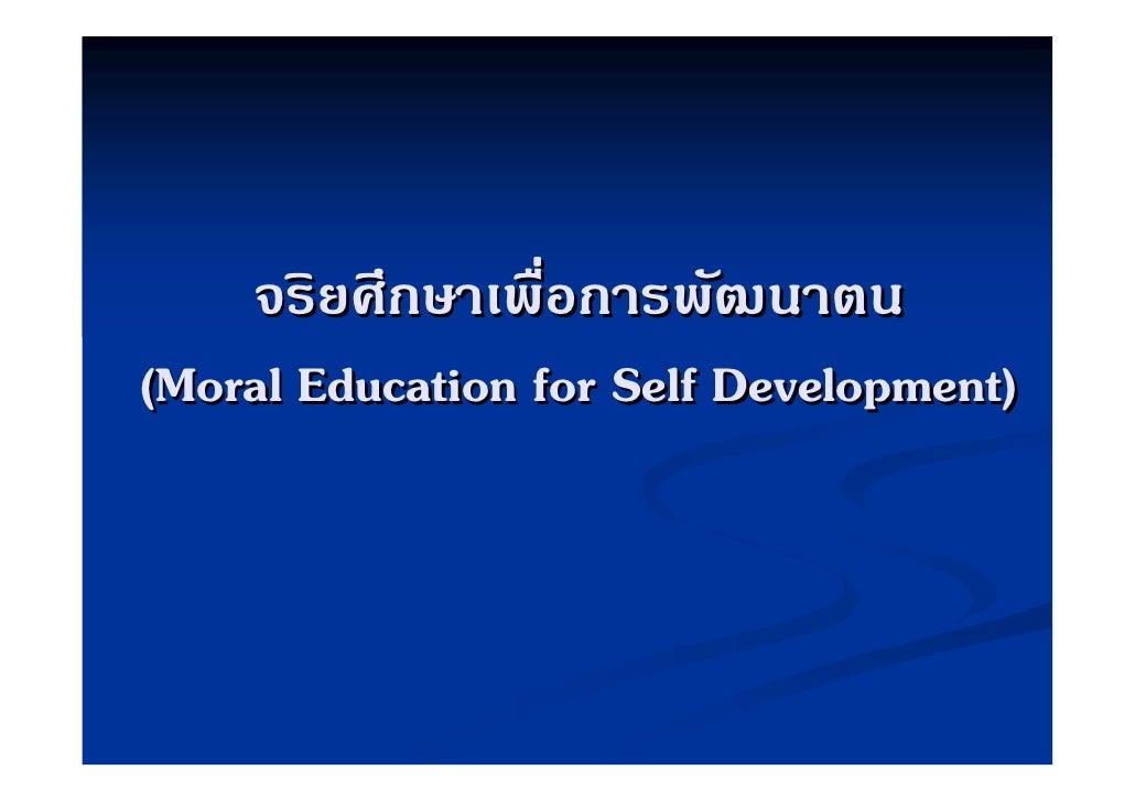 จริยศึกษาเพือการพัฒนาตน                  ่(Moral Education for Self Development)