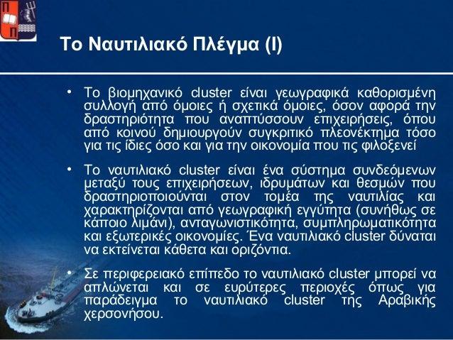 09  Greek Maritime Cluster Research Results Internationalisation