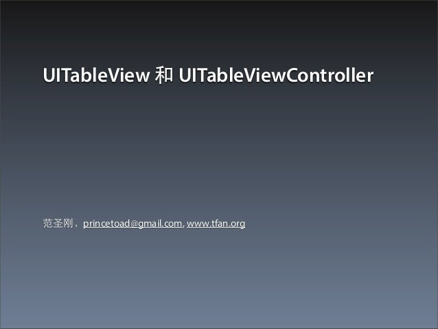 UITableView 和 UITableViewController范圣刚,princetoad@gmail.com, www.tfan.org
