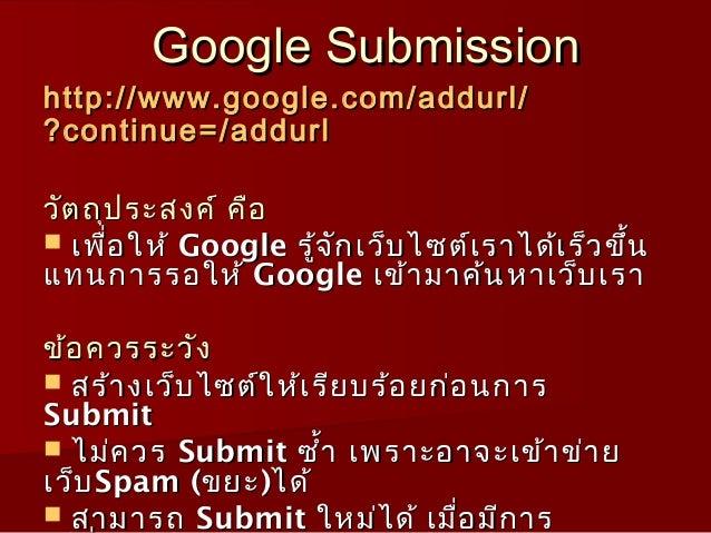 Google Submissionhttp :// www . google . com / addurl /?continue =/ addurlวัต ถุป ระสงค์ คือ เพื่อ ให้ Google รู้จ ัก เว็...