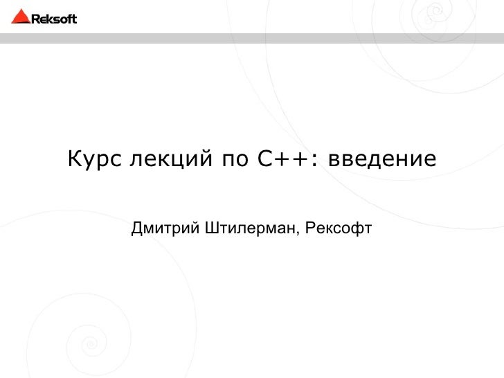 OO Design with C++: 0. Intro