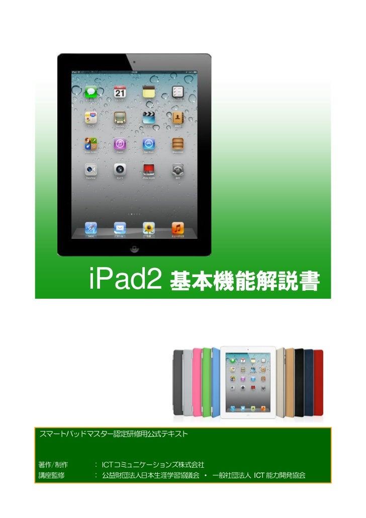 iPad2基本機能解説書_サンプル版