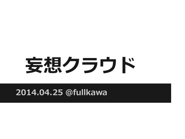 妄想クラウド 2014.04.25 @fullkawa