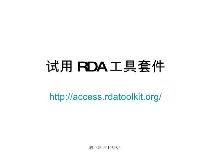 试用rda工具套件