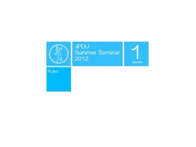 [Summer Debate Seminar 2012] 0. rules