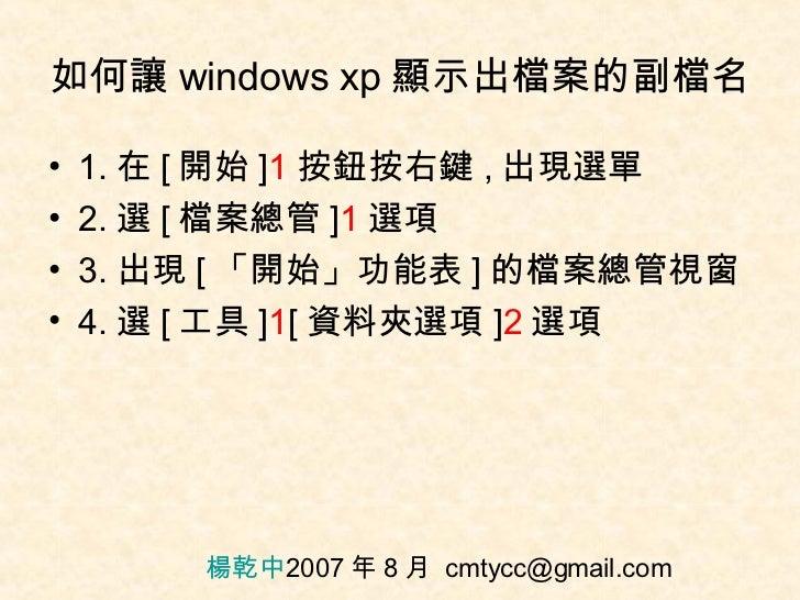 0如何讓Windows Xp顯示出檔案的副檔名