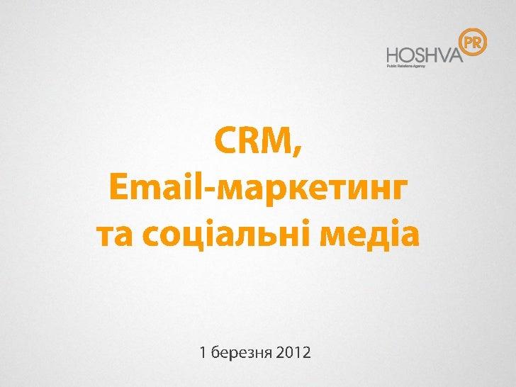 CRM, Email-маркетинг та соціальні медіа