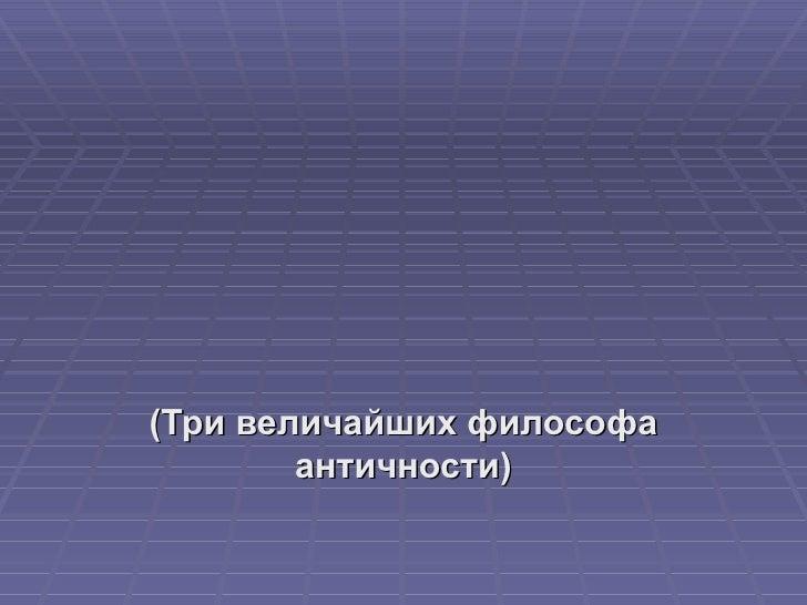 (Три величайших философа античности)