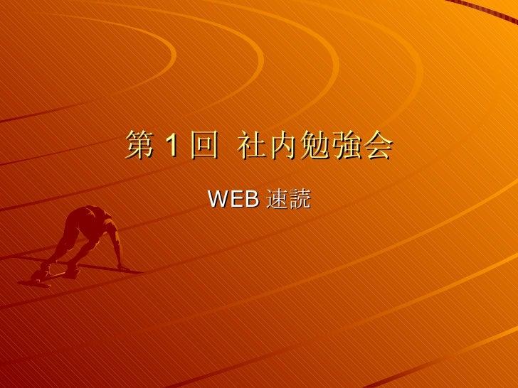 第 1 回 社内勉強会 WEB速読