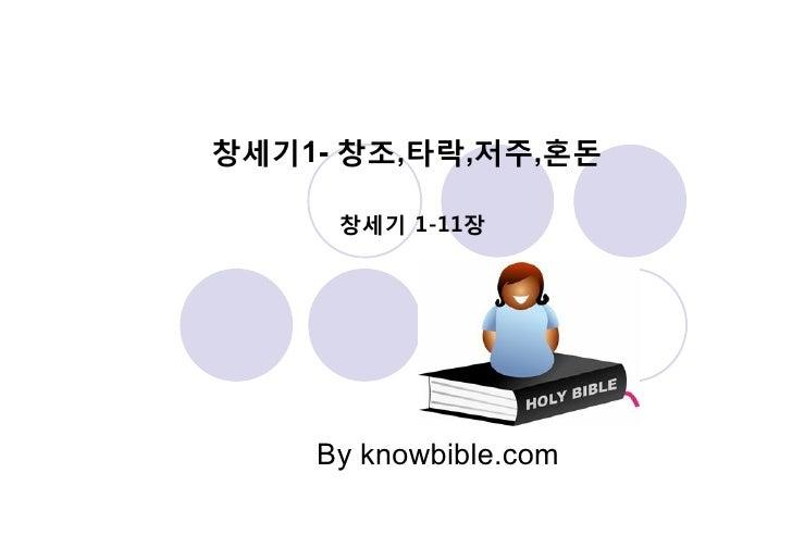창세기1창조,타락,저주,혼돈       창세기 1-11장         Byknowbible.com