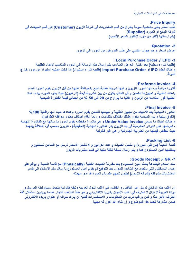 مراسلات تجارية باللغة الانجليزية pdf