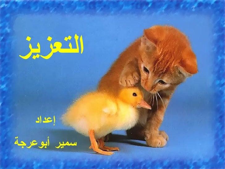 التعزيز إعداد سمير أبوعرجة