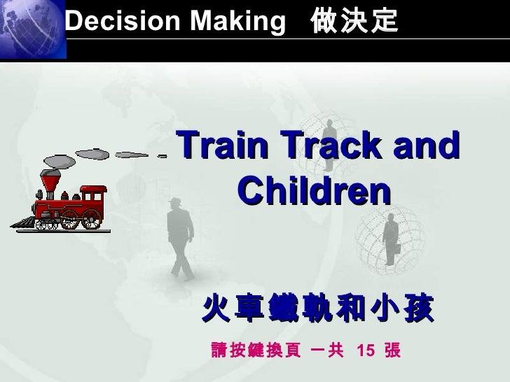 Decision Making   做決定 Train Track and Children   火車鐵軌和小孩 請按鍵換頁 一共  15  張