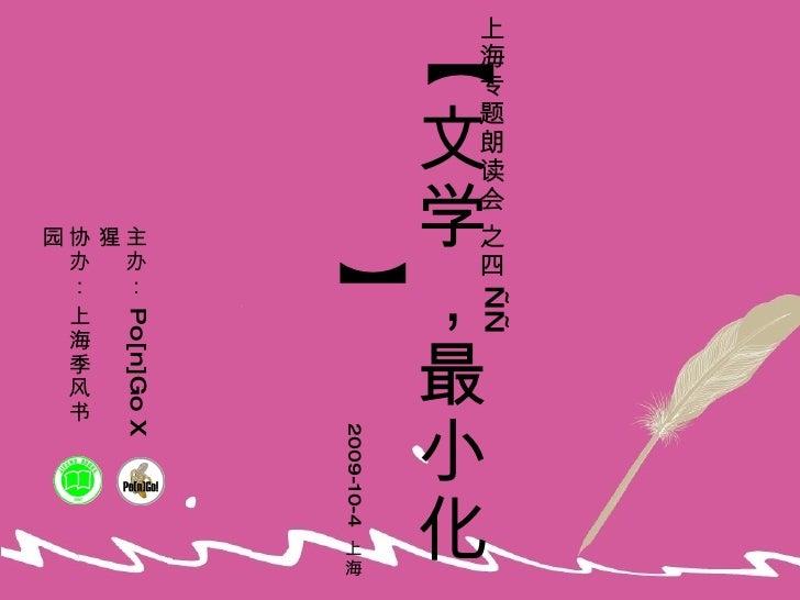 【文学,最小化】 上海专题朗读会 之四 —— 主办:  Po[n]Go X  猩 协办: 上海季风书园 2009-10-4  上海