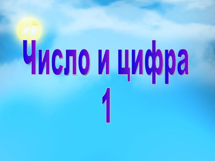 число и цифра 1