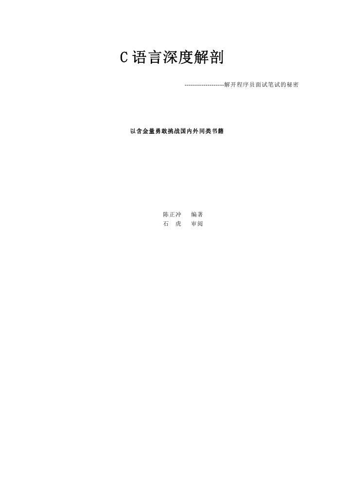 C 语言深度解剖            -------------------解开程序员面试笔试的秘密     以含金量勇敢挑战国内外同类书籍          陈正冲    编著      石 虎    审阅