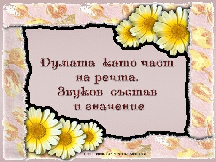"""Цвета Гергова ОУ""""Н.Рилски"""" Велинград"""