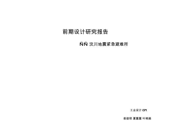 汶川避难所研究报告1