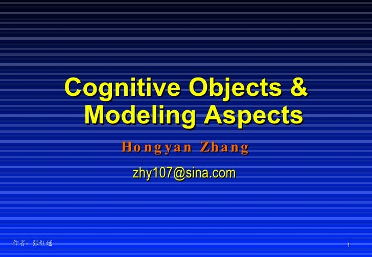 Cognitive Objects & Modeling Aspects Hongyan Zhang [email_address]   作者:张红延