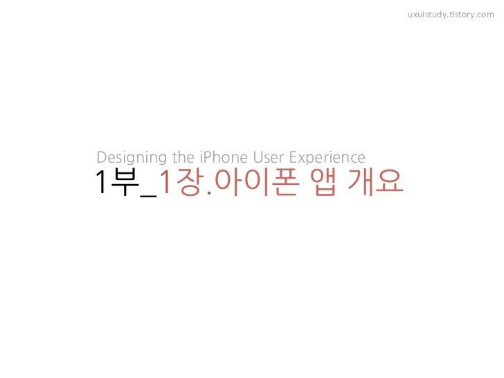 1 1 아이폰 앱 개요