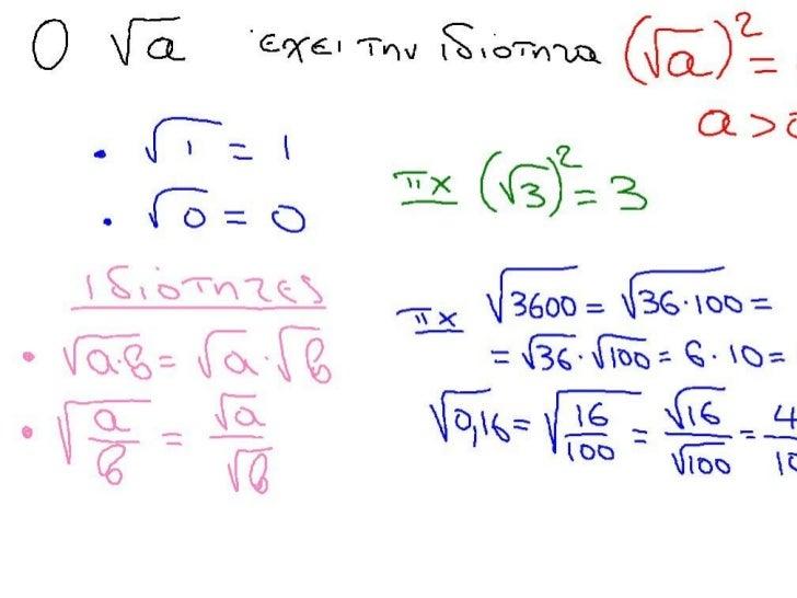παραγραφοσ 1.1.γ θεωρια