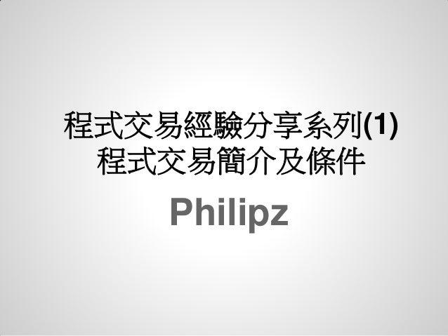 程式交易經驗分享系列(1) 程式交易簡介及條件    Philipz