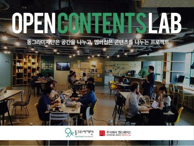 20140721 공유허브세미나 1 1 오픈콘텐츠랩