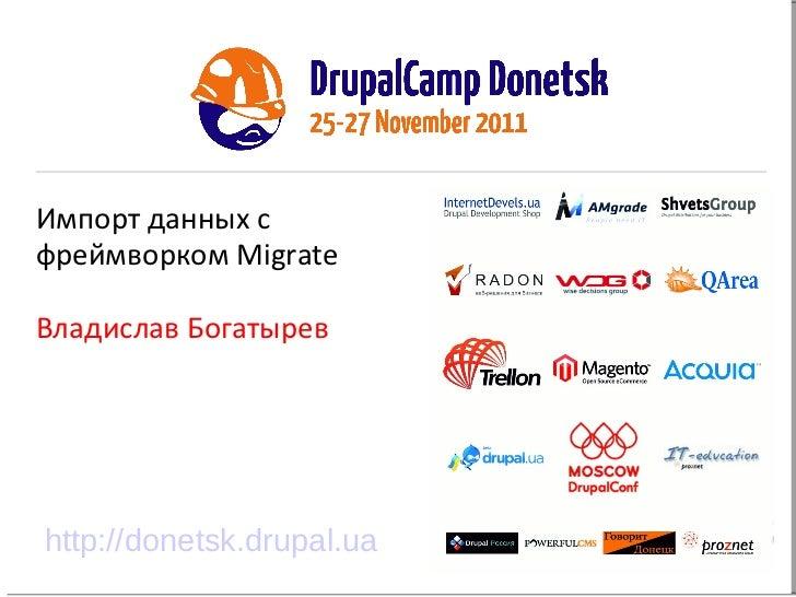 Импорт данных с фреймворком Migrate. Владислав Богатырев.