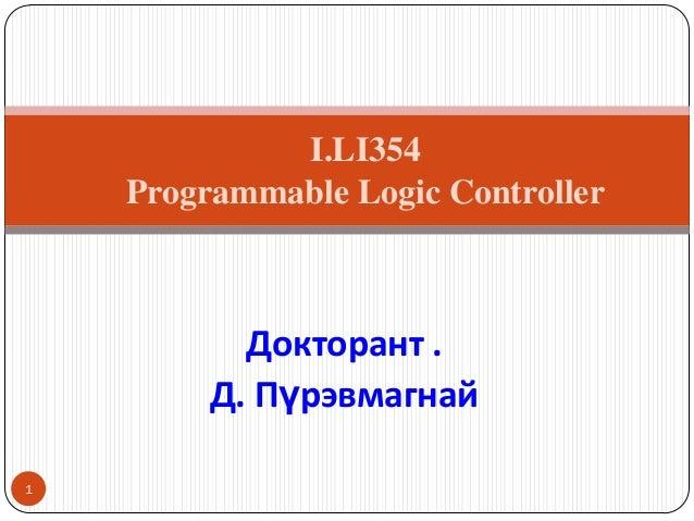 I.LI354 Programmable Logic Controller  Докторант . Д. Пүрэвмагнай 1
